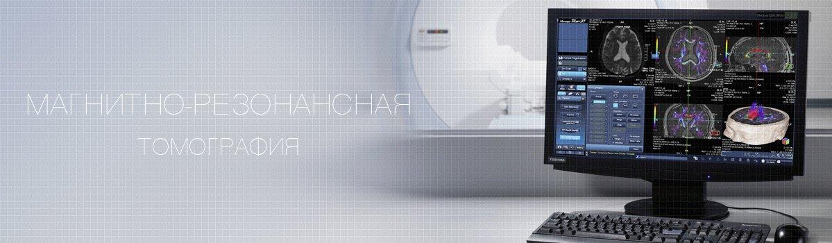 Магнитно–резонансная томография (МРТ)